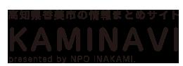 高知県香美市の情報まとめサイトKAMINAVI